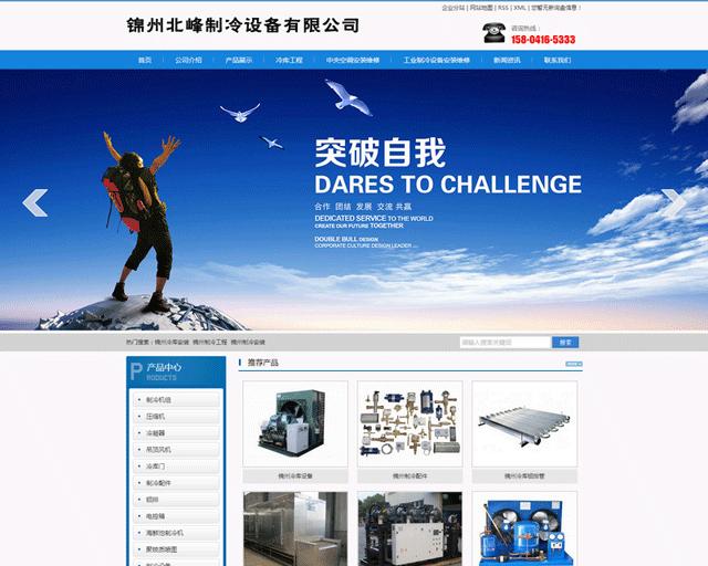 锦州北峰制冷设备有限公司