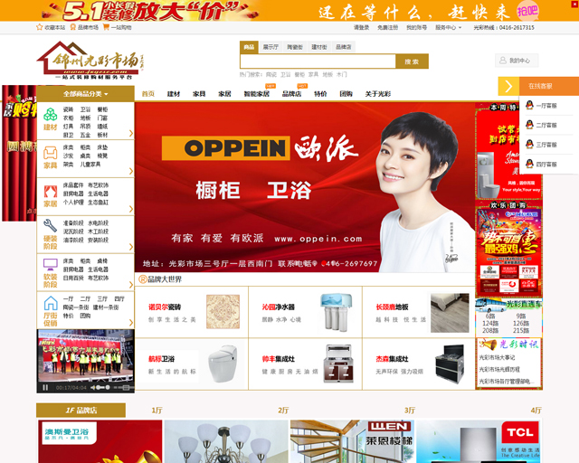 锦州光彩市场