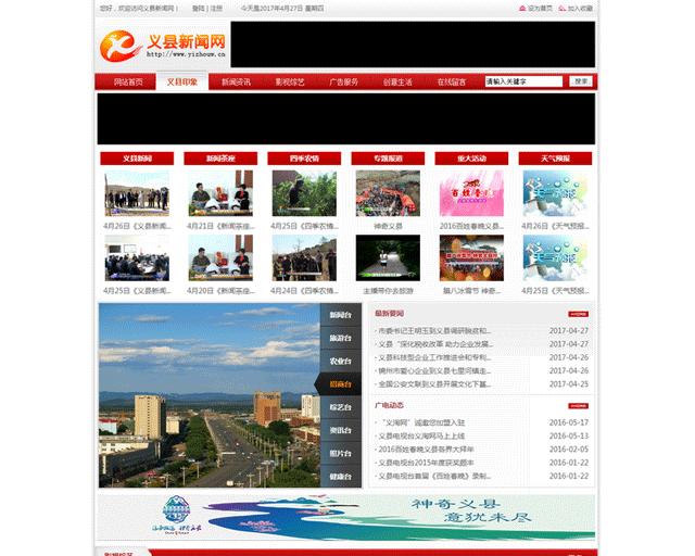 义县网络电视台
