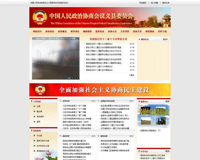 中国人民政治协商会议义县委员会