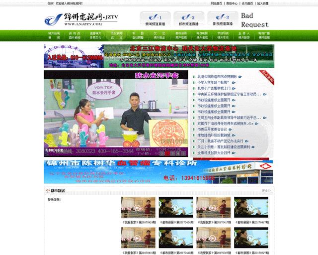 锦州电视网