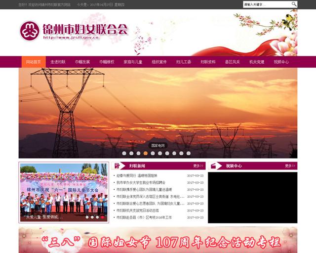 锦州市妇女联合会