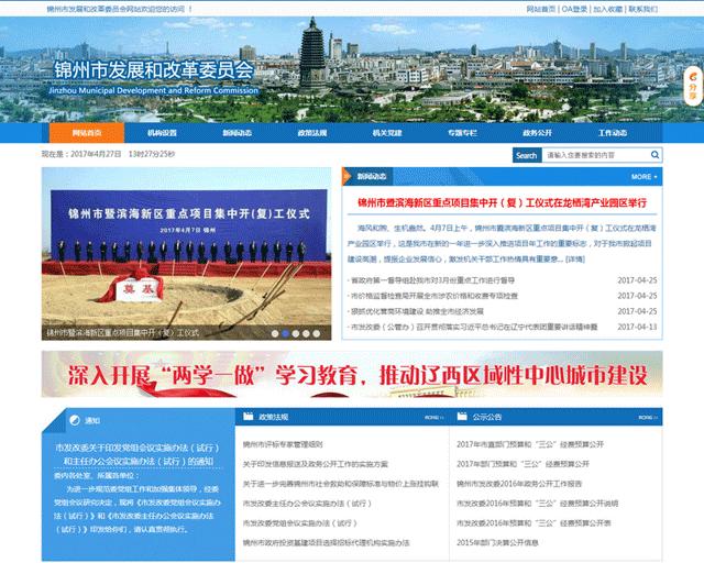 锦州市发展和改革委员会
