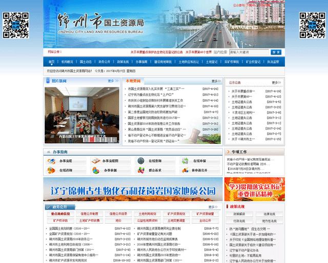 锦州市国土资源局