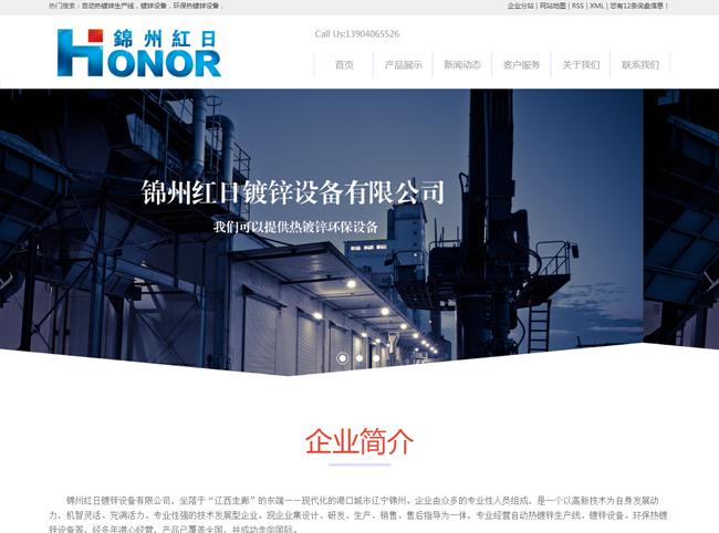 锦州红日镀锌设备有限公司