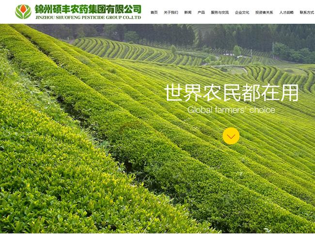 锦州硕丰农药集团有限公司