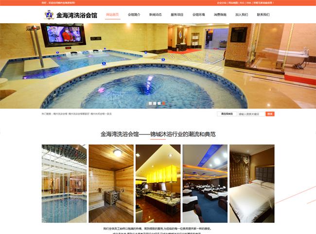 锦州市太和区金海湾洗浴会馆