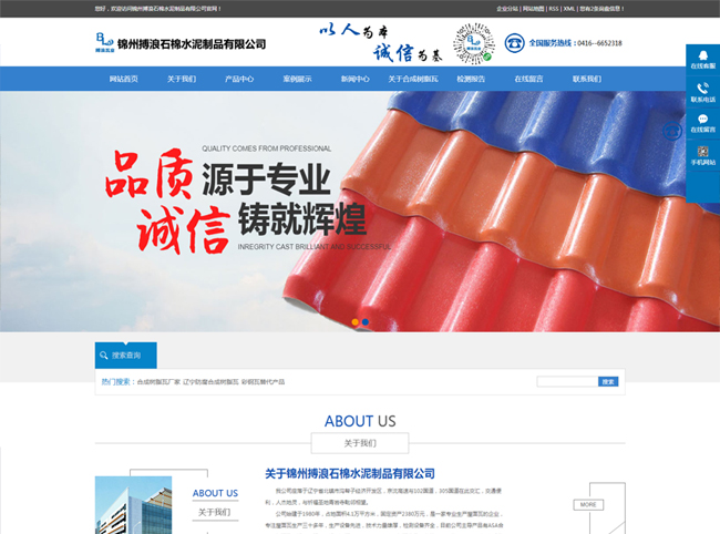 锦州搏浪石棉水泥制品有限公司