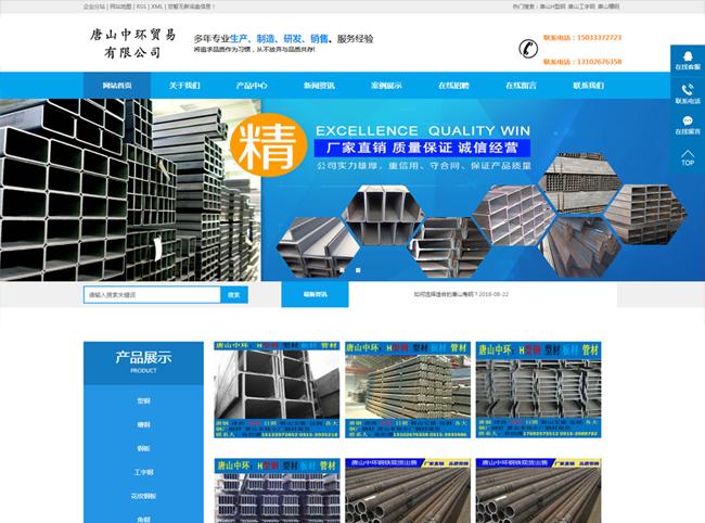 唐山中环贸易有限公司