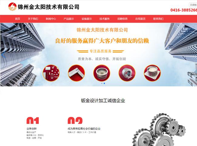 锦州金太阳技术有限公司