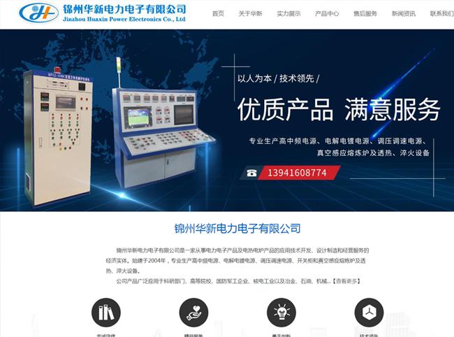 锦州华新电力电子有限公司