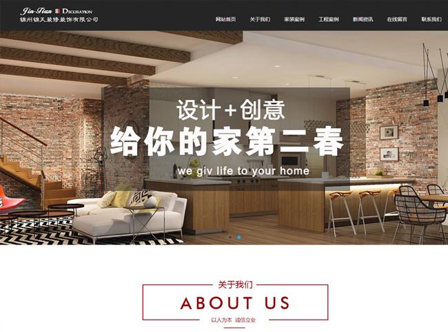 锦州锦天装修装饰有限公司
