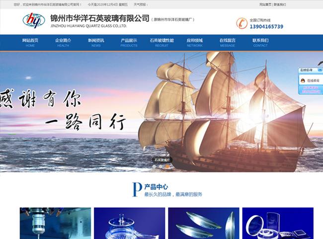 锦州市华洋石英玻璃有限公司