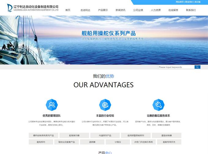 辽宁利达自动化设备制造有限公司