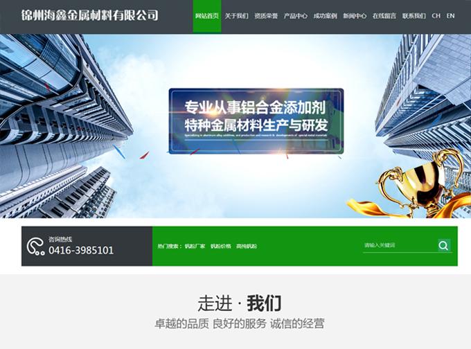 锦州海鑫金属材料有限公司