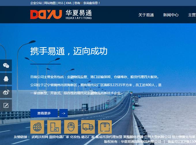 华夏易通国际物流有限公司