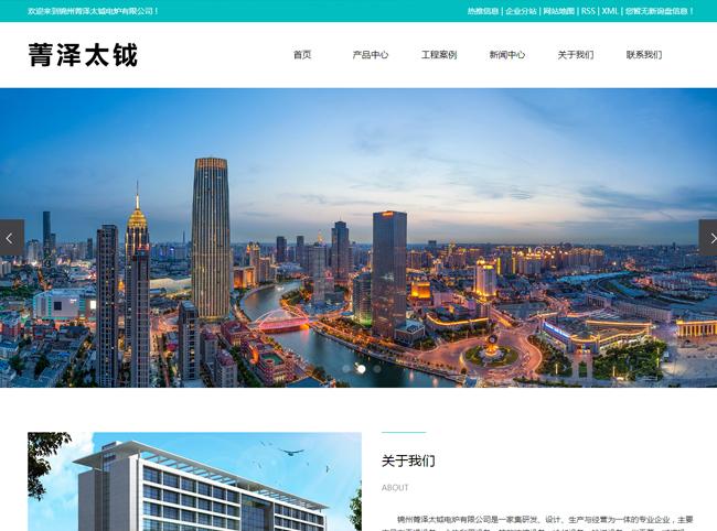 锦州菁泽太钺电炉有限公司