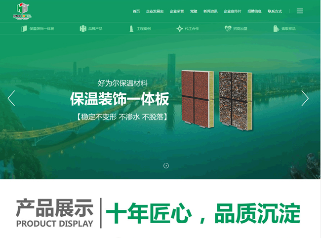 锦州市好为尔保温材料有限公司